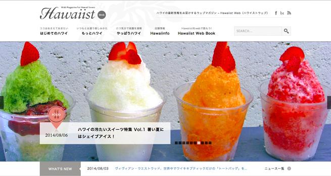 Hawaiist Web(ハワイストウェブ)