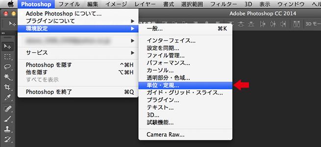 1、メニューバーから「Photoshop」を選択し、「環境設定」⇒「単位・定規…」を選択します。