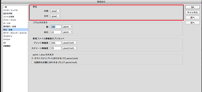 2、単位というくくりの中の「定規」「文字」を「pixel」に設定します。