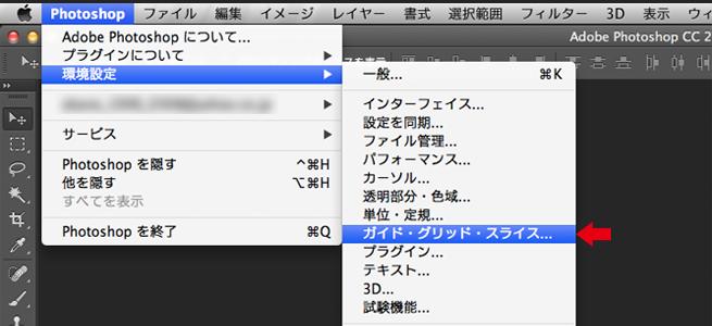 1、メニューバーから「Photoshop」を選択し、「環境設定」⇒「ガイド・グリッド・スライス」を選択します。