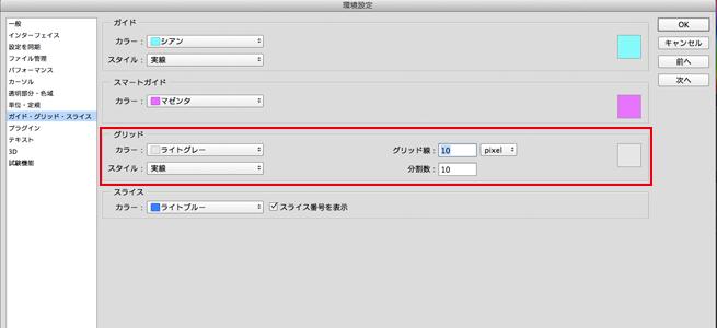 2、グリッドというくくりの中の「グリッド線」「分割数」を「10pixel」に設定します。