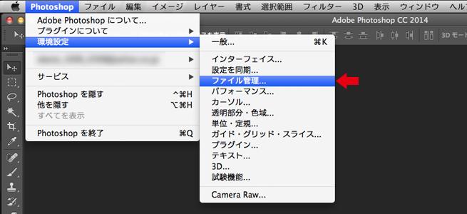 1、メニューバーから「Photoshop」を選択し、「環境設定」⇒「ファイル管理」を選択します。