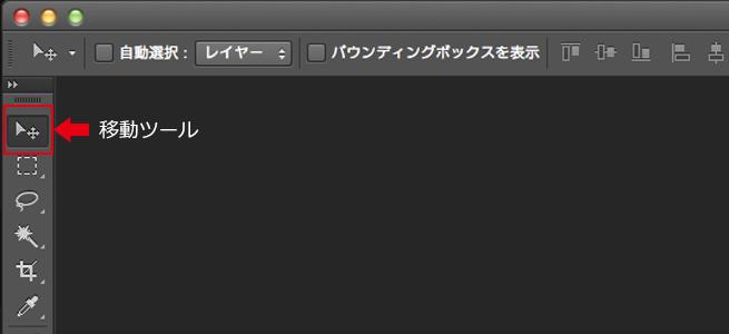 1、サイドバーの一番上にある矢印「移動ツール」を選択します。