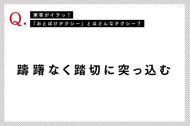 おとぼけタクシー_3