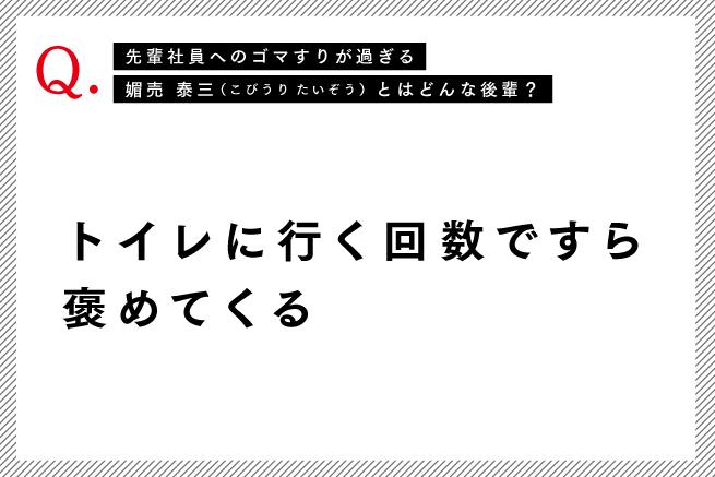 媚売泰三_6