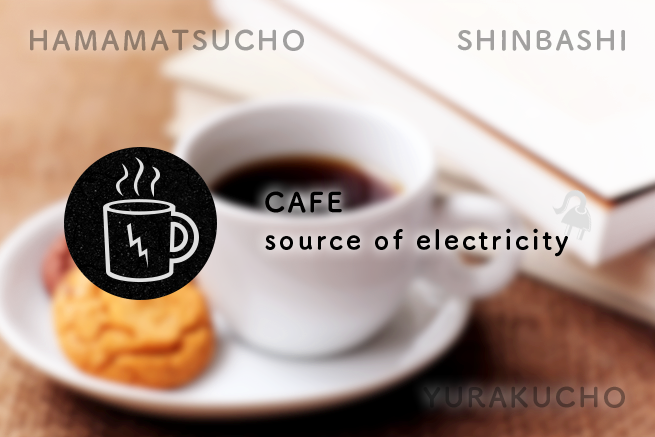 急な充電におすすめの「電源の使えるカフェ」【浜松町・新橋・有楽町編】