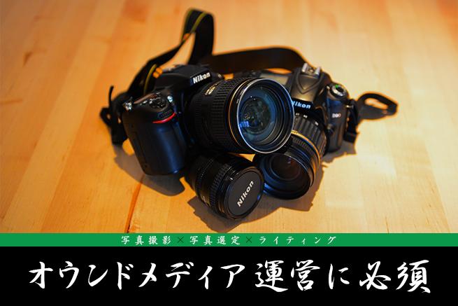 オウンドメディア運営に必須の「写真撮影・選定」「ライティング」の基本事項について勉強会で学んでみた