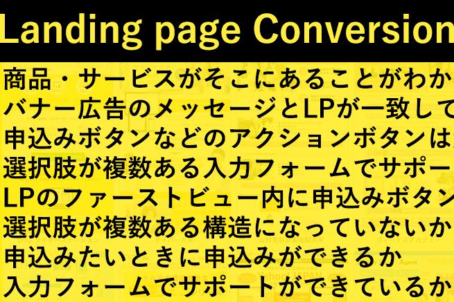 LPでコンバージョンを高めるために実践したい基礎テクニックまとめ【実例解説付き】