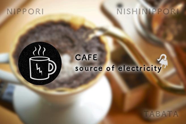 急な充電におすすめの「電源の使えるカフェ」【日暮里・西日暮里・田端編】