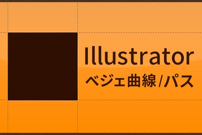 Illustratorの基本画面・基本概念について学ぼう「べジェ曲線」「パス」