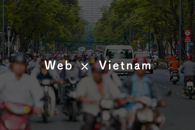 ベトナムに行って学んだ現地での組織づくり、IT事情、流行のWebサービスなど。
