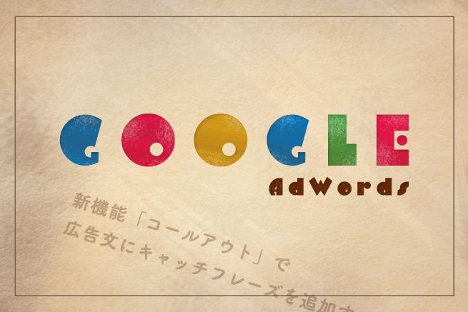 Google Adwordsの新機能「コールアウト」で広告文にキャッチフレーズを追加する方法