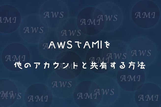 AWSでAMIを他のアカウントと簡単に共有する方法