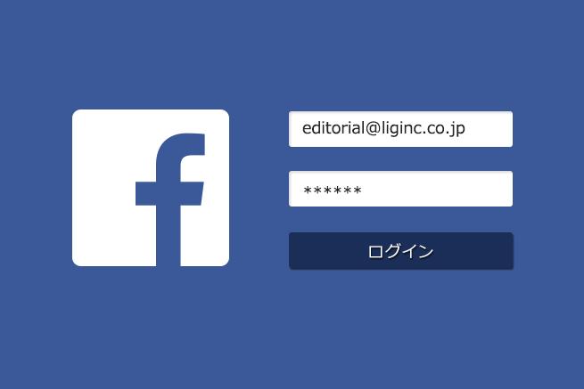 今さら聞けないFacebook(フェイスブック)の登録とログインの方法、使い方