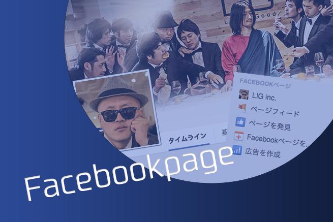 今からはじめるFacebook(フェイスブック)ページのアカウント作成方法と運用方法