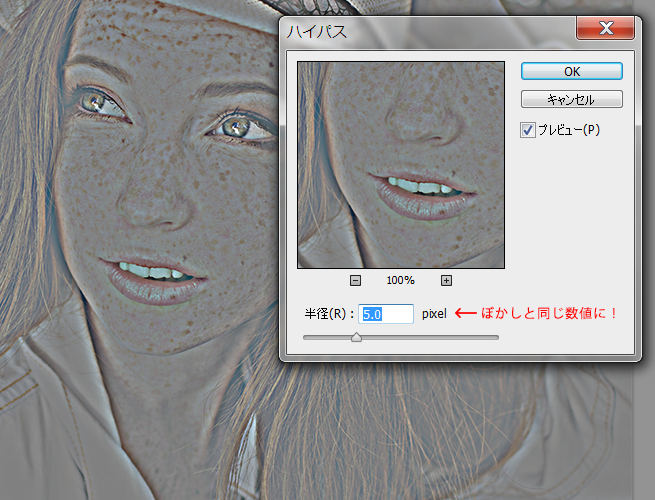 Photoshopのレタッチでハイパスフィルタを使う凄技解説   株式会社LIG - No.3