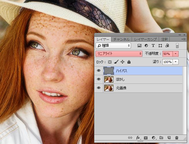 Photoshopのレタッチでハイパスフィルタを使う凄技解説   株式会社LIG - No.4