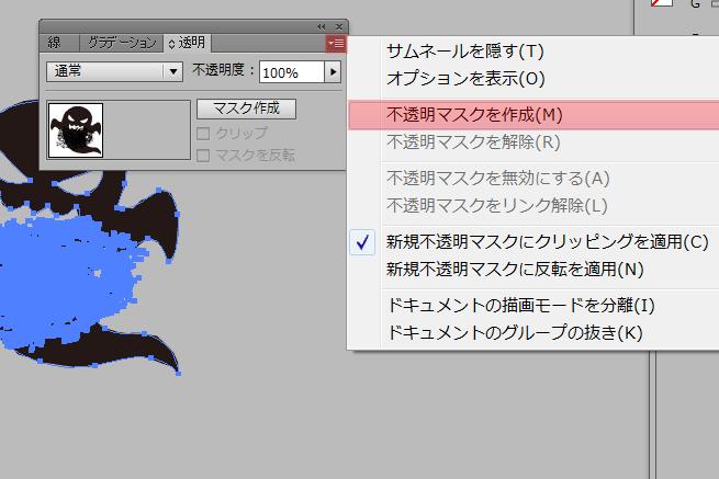 Illustratorでオリジナルの消しゴムハンコ風デザインを作成しよう | 株式会社LIG - No.8