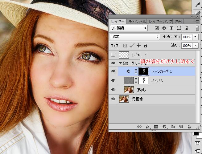 Photoshopのレタッチでハイパスフィルタを使う凄技解説   株式会社LIG - No.7