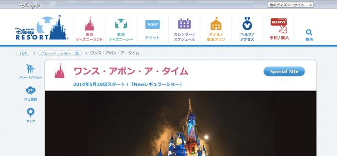 【公式】ワンス・アポン・ア・タイム   東京ディズニーランド   東京ディズニーリゾート