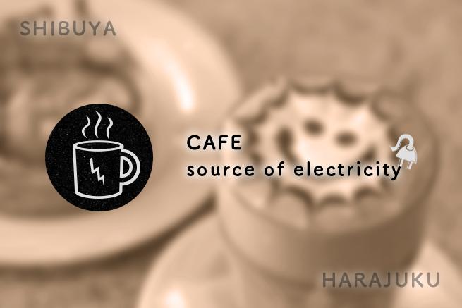 急な充電におすすめの「電源の使えるカフェ」【渋谷・原宿編】