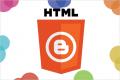 初心者ブロガーが最初に覚えておきたいブログでよく使うHTMLタグ18選のアイキャッチ