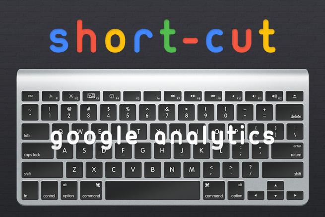 Google Analyticsの使い方で覚えておきたい便利な2種類のショートカット機能