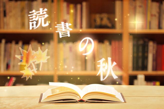 読書の秋に最適!本が好きな人に役立つ書籍関連サイト8選+α