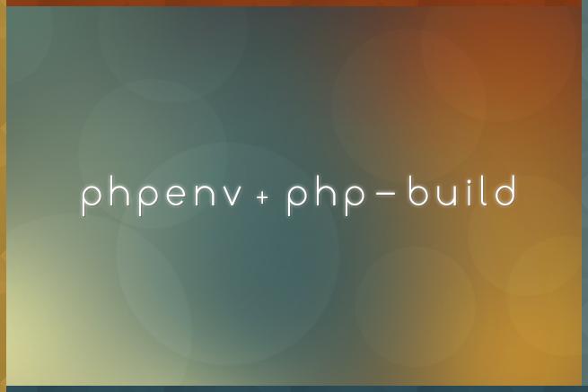 phpenv + php-buildでPHPを複数バージョン利用する方法