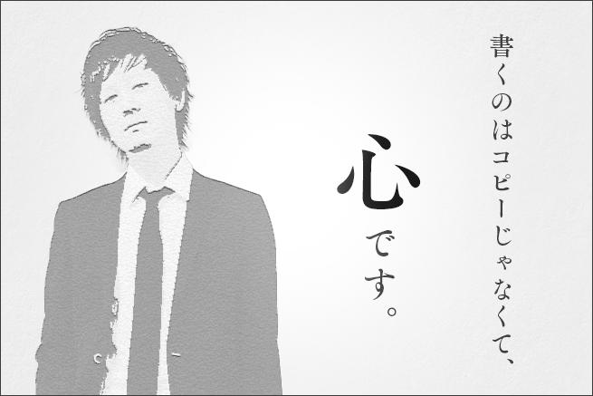 『宣伝会議賞』の名作コピー10選!