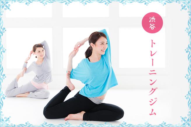 渋谷の各種トレーニングジムサイトまとめ「加圧トレーニング」「ホットヨガ」など