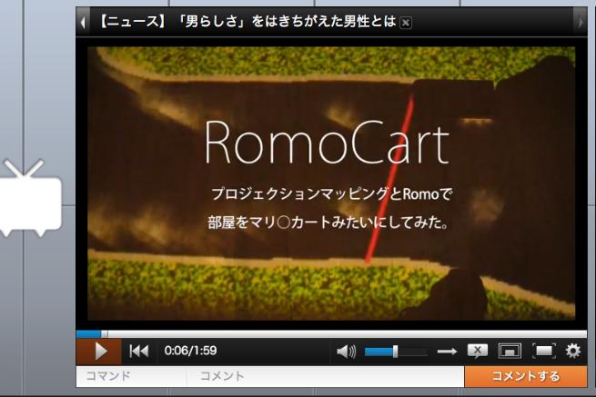 RomoCart