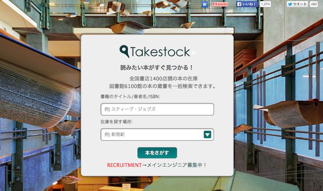 Takestock