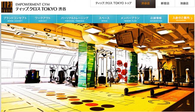 ティップネス渋谷