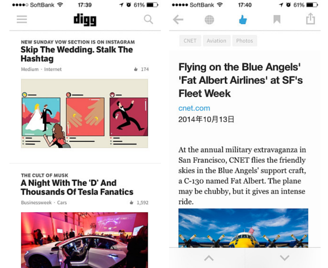 digg - 海外キュレーションアプリ