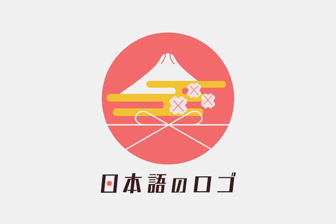 デザインの参考にしたい素敵な日本語のロゴ20選