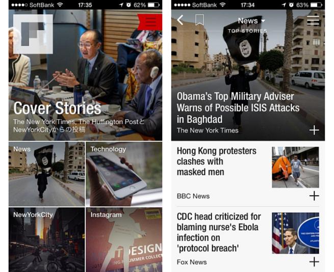 flipboard - 海外キュレーションアプリ