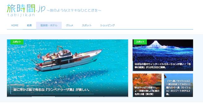 tabijikan.jp (1)