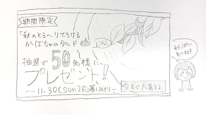 tegaki