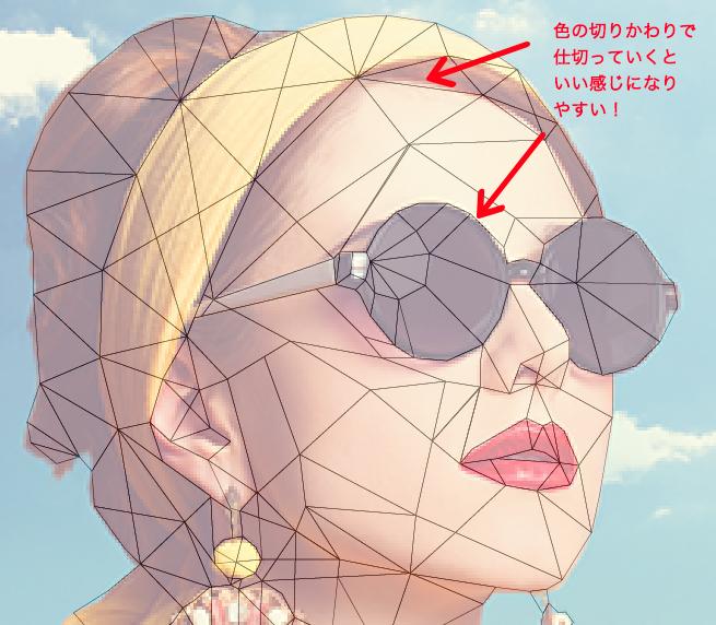 PhotoshopとIllustratorで画像をポリゴン風に加工する方法 | 株式会社LIG - No.3