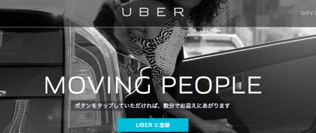 06_uber