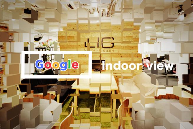 GoogleインドアビューをLIGに導入してみました。