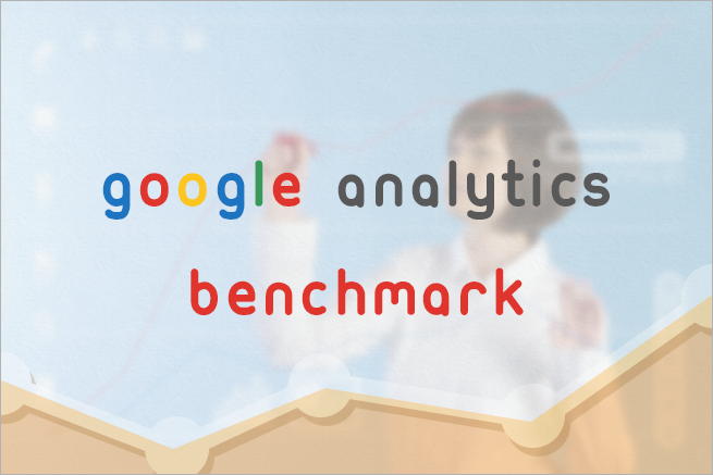 Google Analyticsの「ベンチマーク機能」で競合サイトと自社サイトを比較しよう