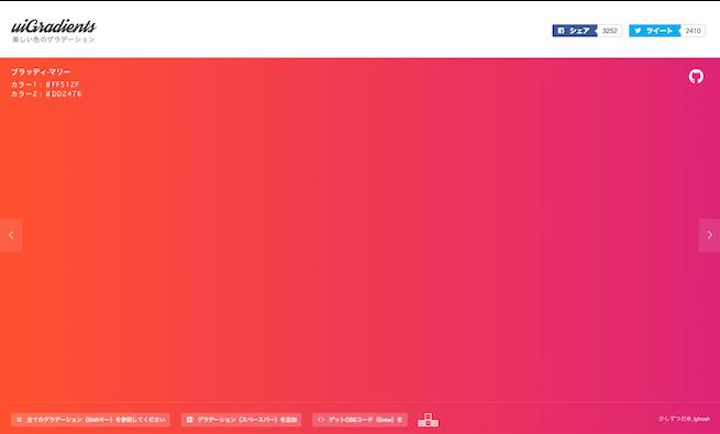uiGradients - 美しい色のグラデーション