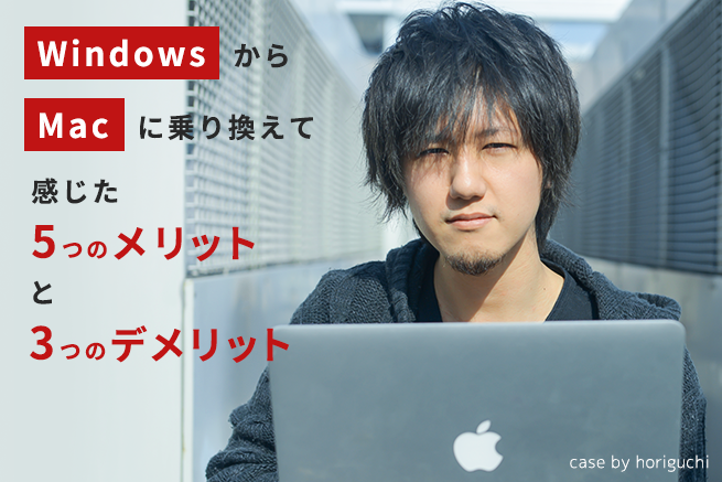 WebエンジニアがWindowsからMacに乗り換えて感じた5つのメリットと、3つのデメリット