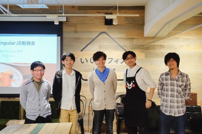 LIG主催のAngularJS勉強会 #ngCurryが開催されました | 株式会社LIG - No.6