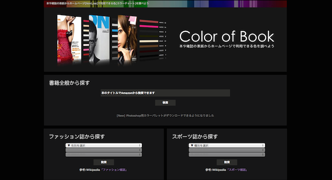 ColorofBook