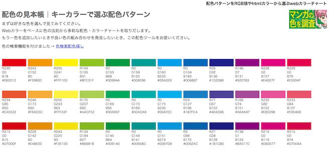 配色の見本帳 キーカラーで選ぶ配色パターン