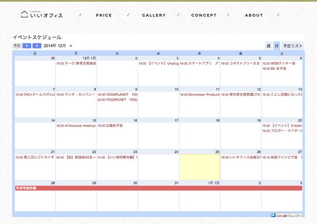 Googleカレンダーのデフォルトのデザイン
