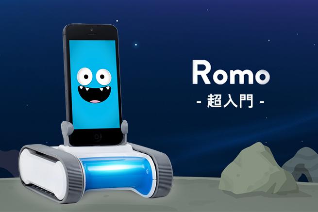 130665iPhoneがラジコンになる知育ロボットRomoで遊んでみよう【使い方編】のアイキャッチ